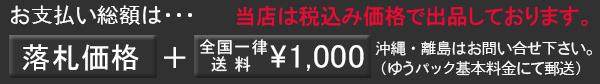 全国一律送料1000円